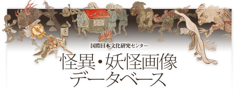 国際日本文化研究センター | 怪異・妖怪画像データベース