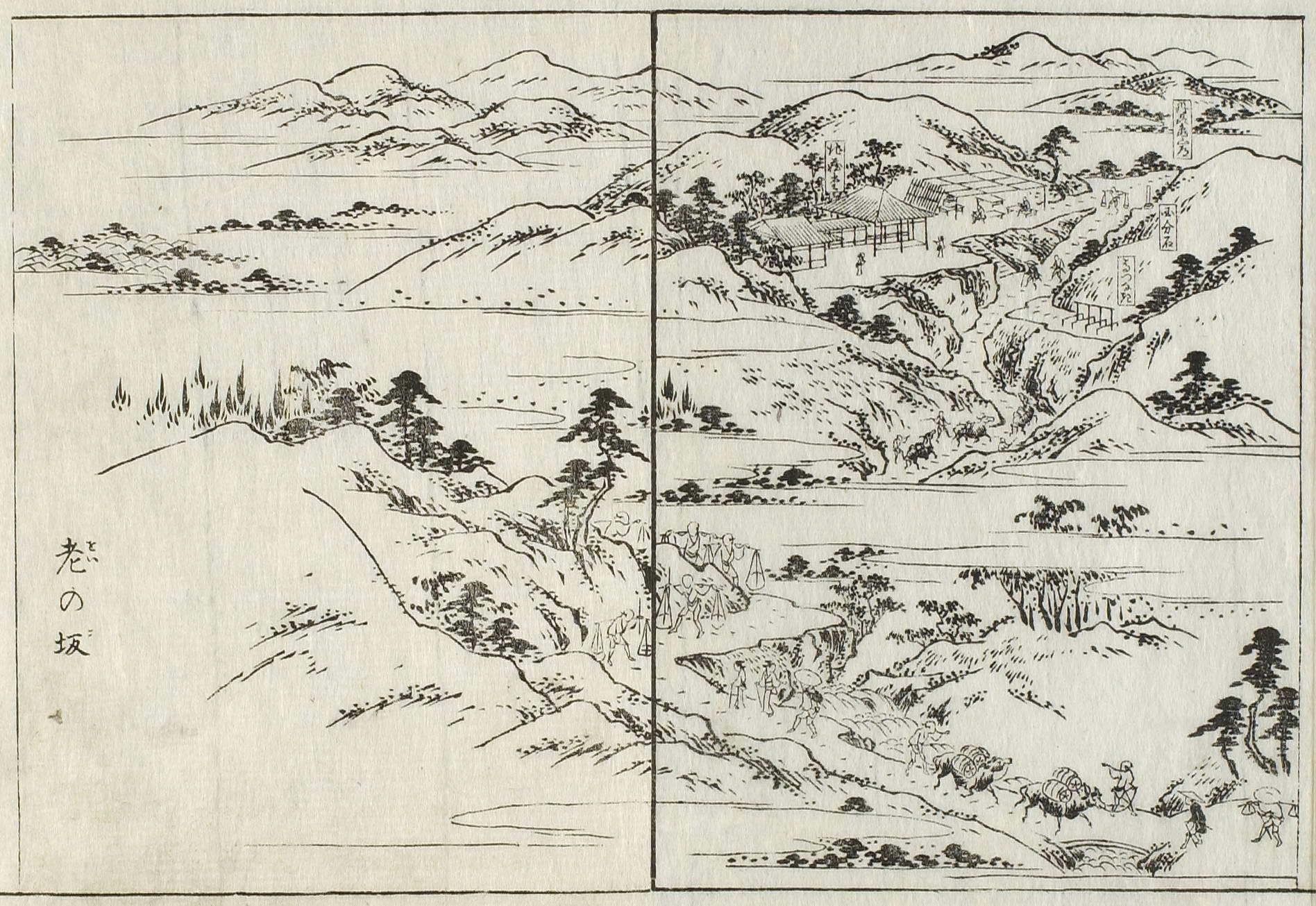 老の坂(をいのさか、国際日本文化研究センター)